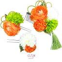 髪飾り 成人式 結婚式 卒業式 袴 花 和装 日本製 振袖 ウエディング 髪飾り大●牡丹/マム/組紐 オレンジ/白/黄緑 牡丹 オレンジ ビタミ…