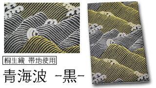 青海波-黒