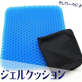 フィットハニカムジェルクッション専用カバーつきテレワーク腰痛対策衝撃分散超快適長時間マット安定柔らかいクッションハニカムジェルカバー