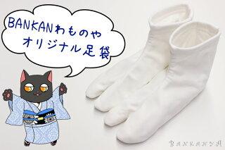 オリジナル足袋