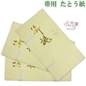 最高級和紙 たとう紙 帯用たとう紙 単品(3枚入)【薄紙・窓枠付き】和装小物 きもの 管理 保管 保存 お手入れ 虫干し