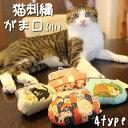 《新登場!》猫柄がま口【猫好き必見!】選べる4柄★モダンでかわいい猫柄です。さまざまなシーン・使い方でお楽しみください♪ ピンク…