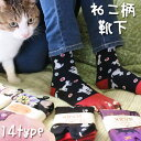 《新登場!》ねこ柄靴下 文化足袋 【猫好き必見!】選べる5柄 ★猫と和柄のかわいい靴下です。ご自宅でも・お出かけでも♪ くつした く…