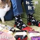 《新登場!》ねこ柄靴下文化足袋【猫好き必見!】選べる12柄★猫と和柄のかわいい靴下です。ご自宅でも・お出かけでも♪くつしたくつ下紫ベージュねこ黒猫黒白猫白2本指5本指catneko【定形外郵便OK】モダンレトロ和雑貨猫画像