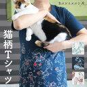 猫柄 Tシャツ tシャツ M L XL F 猫 猫柄 白 紺 ルームウェア ネイビー おうち 粋 シック モダン 個性的 総柄 絵羽 部屋着 お散歩 プレ…