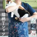 猫柄TシャツTシャツMLXLF猫猫柄白紺ネイビーおうち粋シックモダン個性的