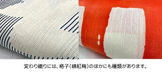 変わり織り説明2
