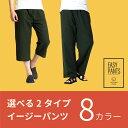 8color コットン イージーパンツ タイパンツ メンズ/レディース/ユニセックス/男女兼用/Mans&Ladies/ハーフパンツ/ロ…