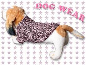 【送料無料】 愛犬服 ドッグウェア 犬服 ポロシャツ ゼブラ 柄 メンズ レディース 男女兼用 ドッグウエア 犬の服 ペット服 犬ウェア 犬洋服 チワワ シーズー トイプードル ミニチュアダックスフンド 洋服 服 dw5-0002