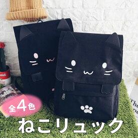かわいい ねこリュック レディース 可愛い リュック おしゃれ 通学 高校生 女子 中学生 大人 バッグ かばん 鞄 旅行 リュックサック デイパック バックパック A4 大容量 軽量 猫 ネコ 個性的 キッズ cbp-0017
