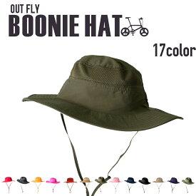 17color プレーンカラー ブーニーハット Outfly メンズ レディース ユニセックス 男女兼用 UVカット サファリハット ジャングルハット テンガロンハット トレッキング 帽子 つば広 紐付き 紫外線 登山 キャンプ アウトドア cht-0011