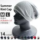 14color おしゃれ サマーニット帽 メンズ レディース ユニセックス 男女兼用 ゆったり ニット帽 涼しい ニットキャッ…