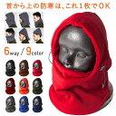 【送料無料】 9color フェイスマスク フリース 防寒マスク 6way メンズ レディース ユニセックス 男女兼用 ネックウォ…