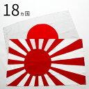 全18ヶ国 世界の国旗 シリーズ 日章旗 日の丸 70×120cm 国旗 フラッグ 日本 旭日旗 アメリカ イギリス イタリア フラ…