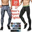 22color コンプレッション タイツ レギンス メンズ スポーツ インナー トレーニング ウェア 機能性 ハーフパンツ 迷彩…