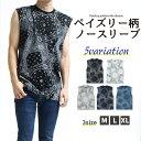5color おしゃれ ペイズリー ノースリーブ Tシャツ タンクトップ メンズ インナーシャツ ペイズリー柄 袖なし ロング …