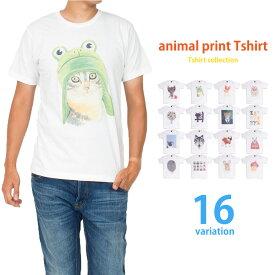 16color アニマルプリント Tシャツ メンズ レディース ユニセックス おもしろ 半袖 プリントTシャツ アニマル 動物 mrt-0001