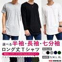 5color おしゃれ ロング丈 ポケット Tシャツ 無地 ゆるTシャツ S-XL メンズ レディース 半袖 七分袖 長袖 レイヤード カットソー 重ね着 インナー ロンT 7分袖 シャツ ロング ラ