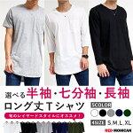 MHロング丈ポケットTシャツ35