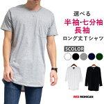 MHロング丈ポケットTシャツ95