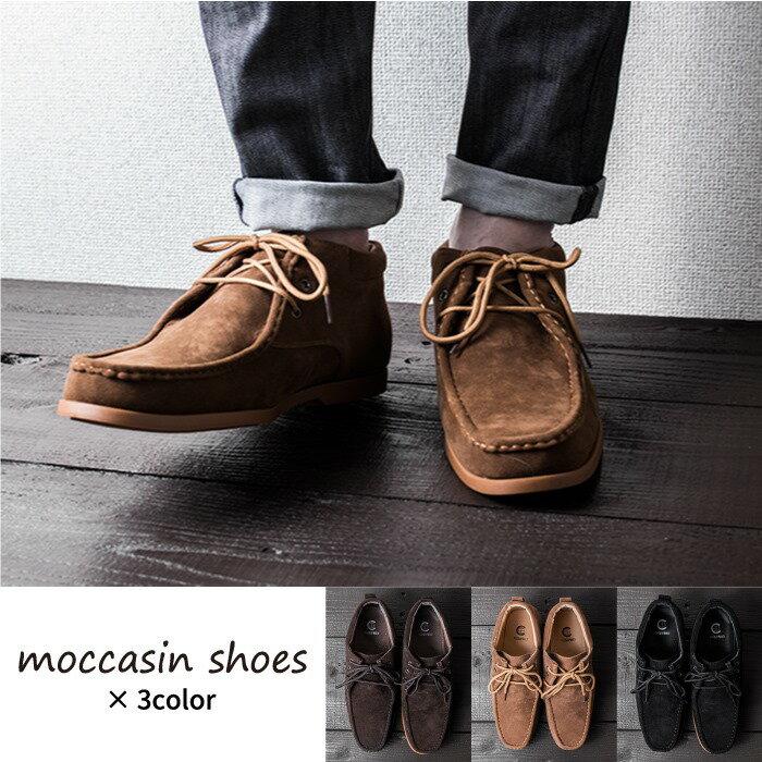 【送料無料】 3color ローファー モカシン シューズ フェイクスウェード メンズ モカシン ローファー ブーツ 靴 シューズ スウェード スエード tas-0002