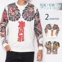 2color 和柄 ロングTシャツ メンズ/ロンT/オラオラ/刺青/長袖/ロング/Tシャツ/カットソー/インナー/ wrl-1002