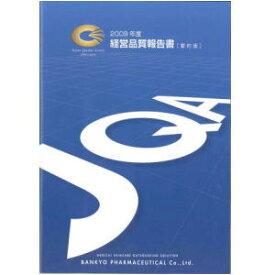 [書籍]2009度 経営品質報告書(要約版)
