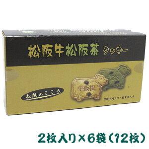 松阪牛肉エキス 緑茶入り 松牛焼モーモークッキー 12枚(菓子)