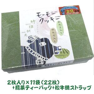 松阪牛肉エキス 抹茶入り 松牛焼モーモークッキー 22枚 (菓子) 松牛焼ストラップ1個 緑茶ティーパック2個付き