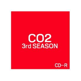 CO2 3rd Season【アルバム】【売れ筋】【当店オススメ】