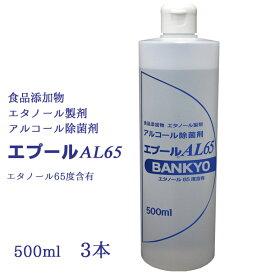 食品添加物 エタノール製剤 アルコール除菌剤 「エプールAL65」500ml×3本セット