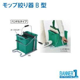 モップ絞り器 B型 TERAMOTO テラモト モップTERAMOTO テラモト ハンドルタイプ CE-441-400-0 再生素材