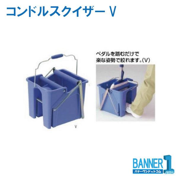 モップ絞り器 コンドルスクイザーV CONDOR 山崎産業 SQ461-000X-MB ペダル式