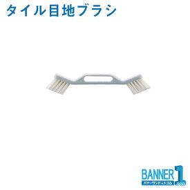 タイル目地ブラシ BR429-000X-MB 山崎産業