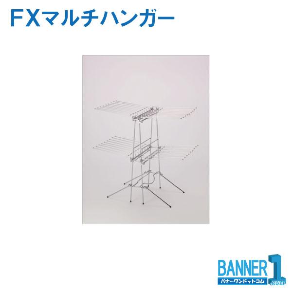 FXマルチハンガー CE-319-200-0 TERAMOTO テラモト メーカー直送 代引き不可