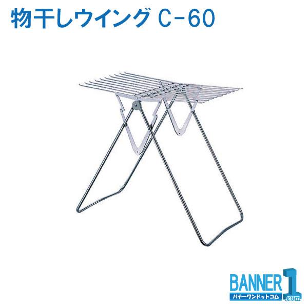 物干しウイングC-60(大)クローム 折りたたみ 山崎産業 コンドル メーカー直送 代引き不可