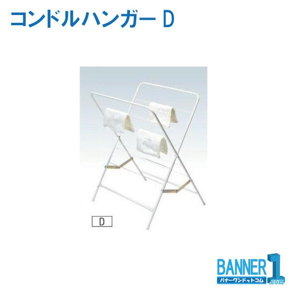 タオル掛け コンドルハンガーD C43-000X-MB CONDOR 山崎産業 環境配慮商品