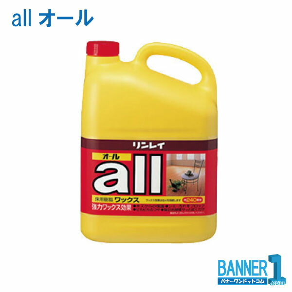 ケース販売 3本入 リンレイ all オール 4L 樹脂ワックス