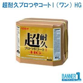 業務用床ワックス 超耐久プロつやコートI ワン HG 18L リンレイ RINREI 送料無料