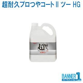 超耐久プロつやコートII ツー HG リンレイ RINREI 4L 業務用床ワックス