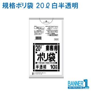 ゴミ袋 20L 日本サニパック 業務用 N-24 白半透明 LLDPE 厚み0.030mm 10枚x60冊入 600枚