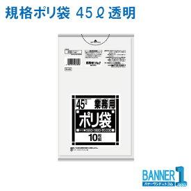 ゴミ袋 45L 日本サニパック 業務用 N-43 透明 LLDPE 厚み0.030mm 10枚x60冊入 600枚