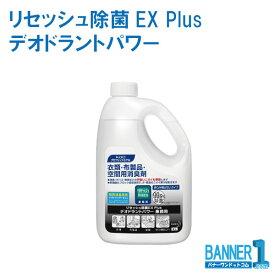リセッシュ除菌EX Plus デオドラントパワー 業務用 香りが残らないタイプ 2L お掃除