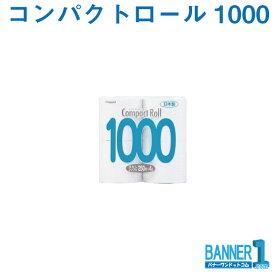 トイレットペーパー コンパクトロール1000 4ロールシングル 1箱 250m 4ロール×8パック入れ 32ロール ケース販売 丸富製紙 業務用 送料無料