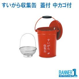 灰皿 吸殻入 すいがら収集缶 蓋付 中カゴ付 SS-267-010-0 TERAMOTO テラモト メーカー直送 代引不可