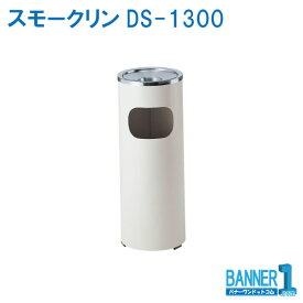 灰皿 吸殻入れ スモークリン DS-1300 DS-05C-ID 山崎産業 コンドル メーカー直送 代引き不可