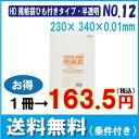 ポリ袋 ジャパックス HD規格袋 ひも付きタイプ 半透明 No12 HDPE 厚み0.010mm 200枚入x10冊 HK12