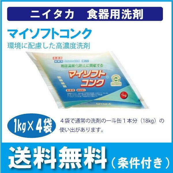 食器用洗剤 マイソフトコンク 詰替え用 ニイタカ 1kg×4袋 業務用