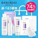 【BANOBAGI公式】【バノバギ ミルクシスル 夏 福袋 セット】 化粧水 ビタミンカプセル コンディショナル 水分 うるお…