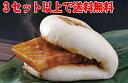 【3セット以上で送料無料】さつま豚角煮まんじゅう 3個